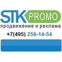 Стк-Промо - продвижение сайтов и создание