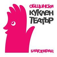 Куклен Театър Благоевград
