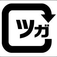 栂池高原 Tsugaike Kogen