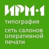 Типография ИРМ-1