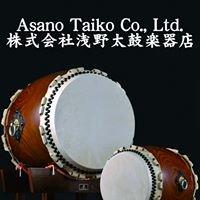 浅野太鼓楽器店 Asano Taiko Co., Ltd.
