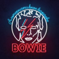 Bowie: альтернативное караоке