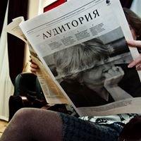 """газета """"Аудитория РГГУ"""""""