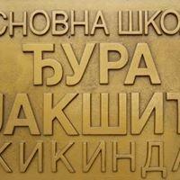 Основна Школа Ђура Јакшић