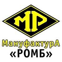ROMB manufacture