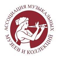 Ассоциация Музыкальных Музеев