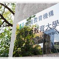國立臺中教育大學環境教育機構