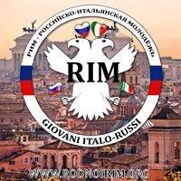 РИМ | Российско-Итальянская Молодежь. Русские в Риме/Russi a Roma.