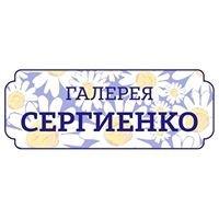 Галерея  Сергиенко