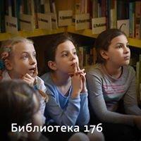 Библиотека 176-Культурно-просветительный центр Н.М.Рубцова