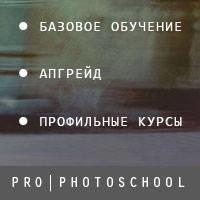 PRO|PHOTOSCHOOL