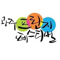 광주 프린지 페스티벌