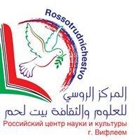 المركز الروسي للعلوم و الثقافة في مدينة بيت لحم (РЦНК Вифлеем )