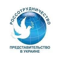 Rossotrudnichestvo (Ukraine)