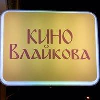 Кино Влайкова