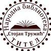 """Народна библиотека """"Стојан Трумић"""" Тител"""