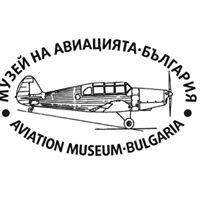 Музей на авиацията - Крумово