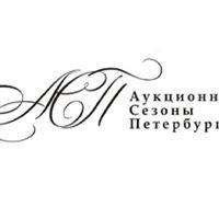 Аукционные сезоны Петербурга