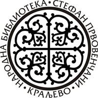Gradska Biblioteka Stefan Prvovencani