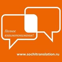 Сочинская лига переводчиков