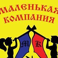 Маленькая Компания - Malenkaya Kompaniya