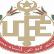الاتحاد العام لنساء مصر  - The Egyptian Feminist Union