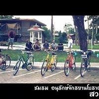 ชมรม จักรยานโบราณสวรรคโลก