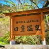 日景温泉 Hikageonsen