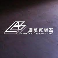 松山文創園區 LAB 創意實驗室