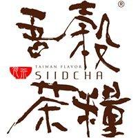 吾穀茶糧Siidcha九份食茶館
