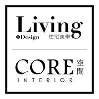 Living住宅美學 & CORE空間