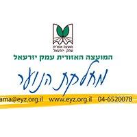 מחלקת הנוער מועצה אזורית עמק יזרעאל