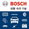 보쉬자동차부품애프터마켓 Bosch Auto Parts Korea
