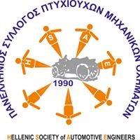 Πανελλήνιος Σύλλογος Πτυχιούχων Μηχανικών Οχημάτων