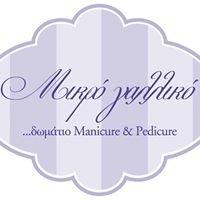 Μικρό Γαλλικό-δωμάτιο Manicure & Pedicure