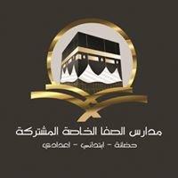 Elsafa Private Schools