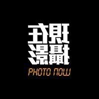 現在攝影 Photo Now