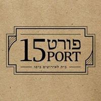 פורט 15 Port