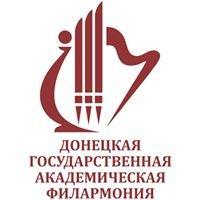 Донецкая государственная академическая филармония