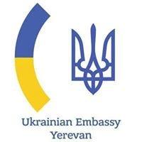 Посольство України у Вірменії / Embassy of Ukraine in Armenia