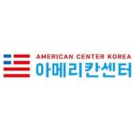 아메리칸센터 코리아 American Center Korea