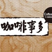 Coffee Store 咖啡事多