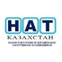 НАТ Казахстан
