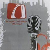 """Радио """"Лемма"""""""