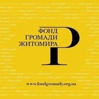 Фонд громади Житомира/Zhytomyr Community Fund