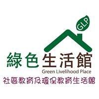 綠色生活館 greenlivelihoodplace