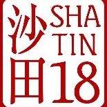 Sha Tin 18 - Hyatt Regency Hong Kong, Sha Tin