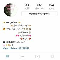 العربية للأزياء ميونبخ