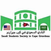 Saudi Students at Southeast النادي السعودي في كيب جيراردو
