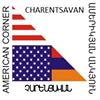 American Corner Charentsavan